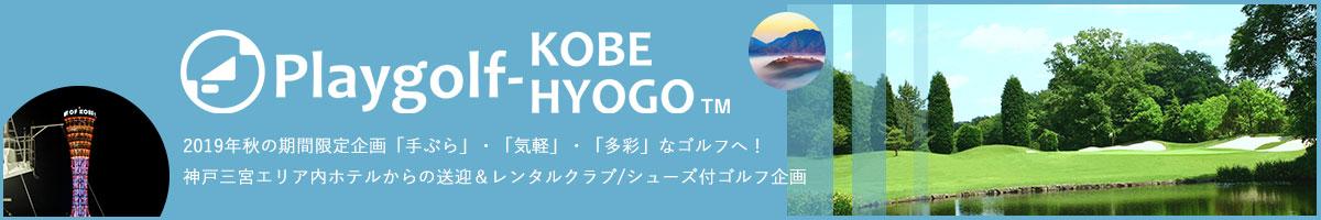 プレイゴルフ神戸兵庫