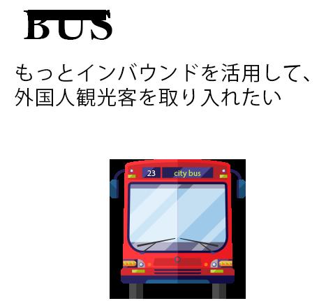 バス会社の悩み