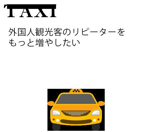 タクシー会社の悩み